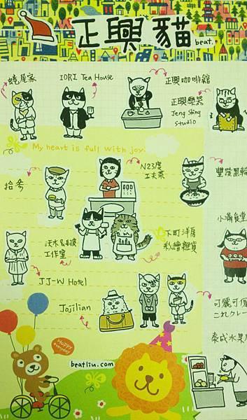正興貓.jpg