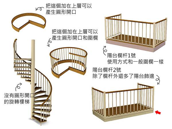 Lily_basic_spiral_stairs_set4