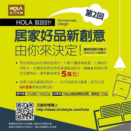 HOLA_Part2