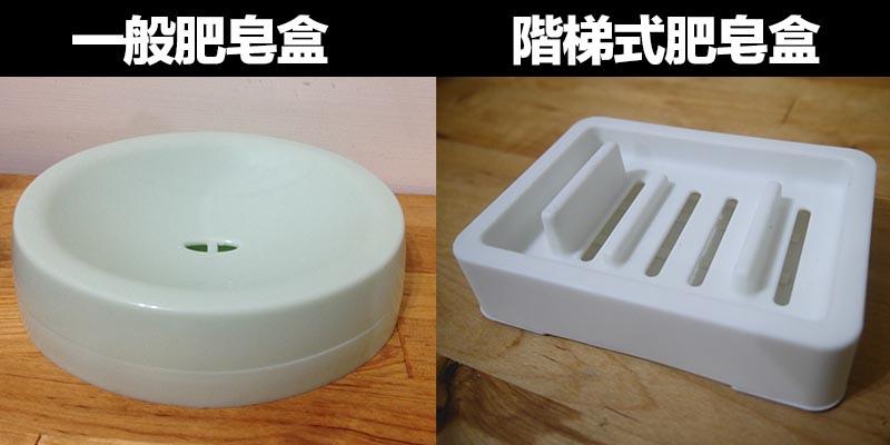04肥皂盒