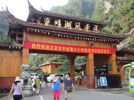 寶峰湖入口