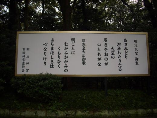 明治神宮文字.jpg