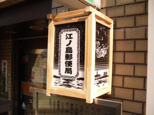 江之島老街.jpg