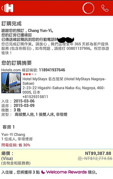 3月6-9日Mystays_副本