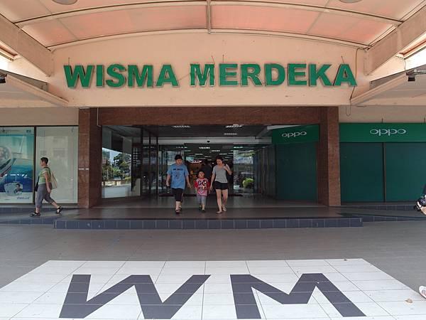 沙巴SABAH❤購買正港長鼻猴娃娃抱枕、美麗風景明信片、檳城美食家都在亞庇市默迪卡商場(WISMA MERDEKA)、信號山觀景台、艾京生鐘樓。