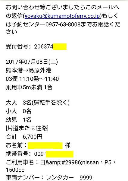 熊本渡輪預定.jpg