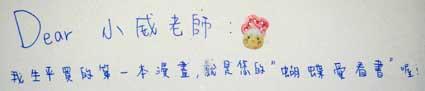 2011漫博簽名會06.jpg