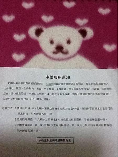 """2011/11/25 """" 犧牲"""""""