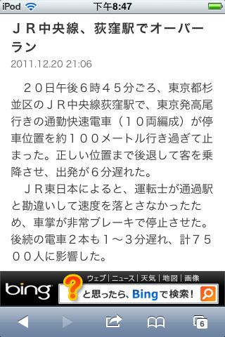 """2011/12/21 """"火車過站"""""""