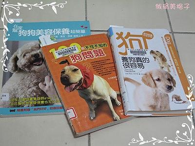 """2012/1/15 """"養狗指南"""""""