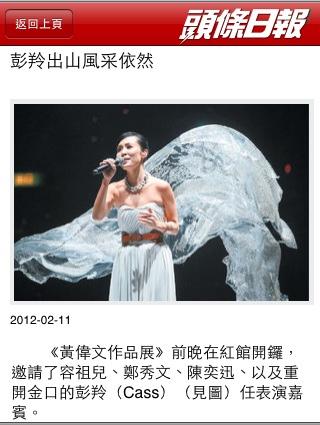 """2012/2/11 """"彭鈴"""""""