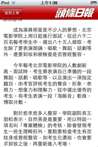 """2012/2/15 """"整容"""""""