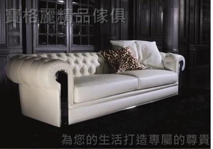 精緻現代沙發.jpg