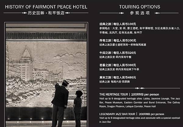 和平飯店導覽.JPG