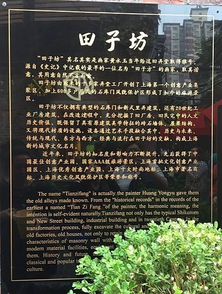 2017-10上海自由行-COCO相簿1_171104_0976.jpg