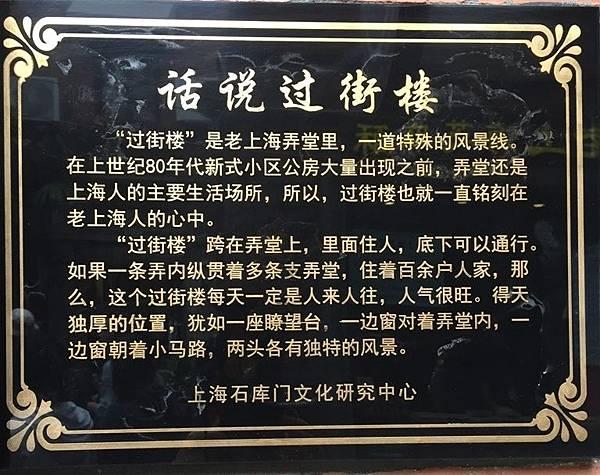 2017-10上海自由行-COCO相簿1_171104_0975.jpg