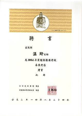2014黃鐘獎考官證書