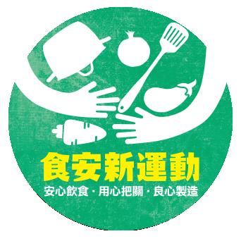 食安新運動LOGO.png