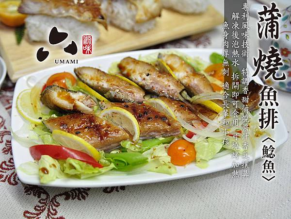 六源味 蒲燒魚排冷盤