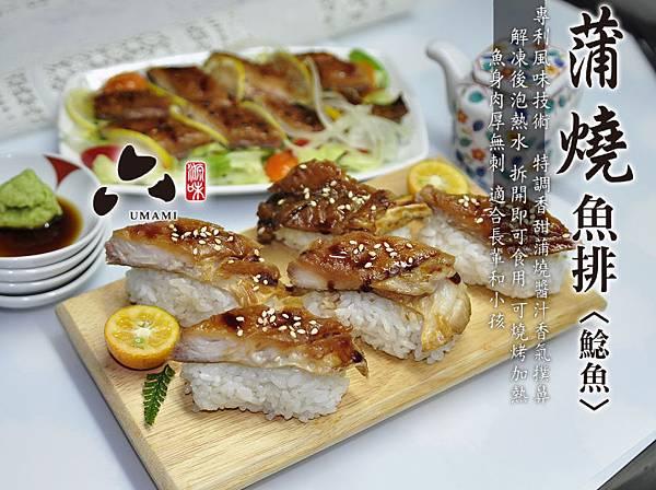 六源味 蒲燒魚排