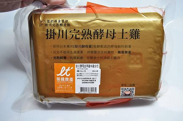 掛川完熟酵母土雞4.jpg