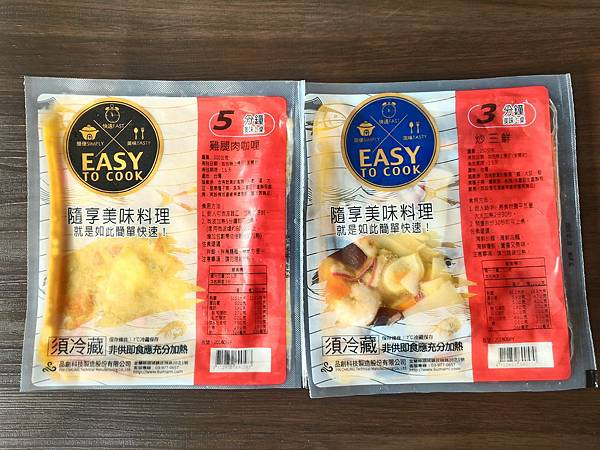 EASY TO COOK 料理食材包