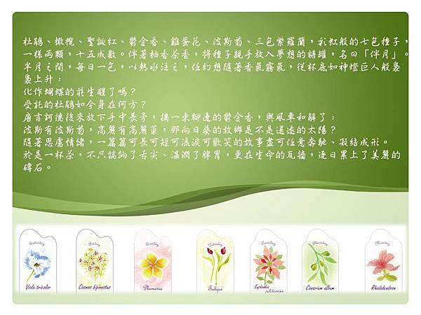 茶標簡報.jpg
