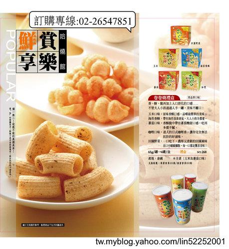 雅富食品2011年度秋冬目錄索取專線:02-26547851