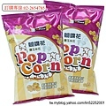 雅富爆玉米花(法式焦糖/全素)訂購專線:02-26547851