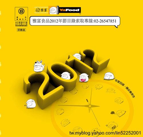 雅富卷卷燒2012年最新目錄索取專線:02-26547851