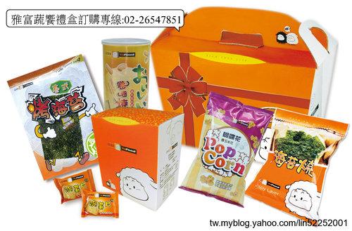 雅富蔬饗禮盒訂購專線:02-26547851(年節限量禮盒)