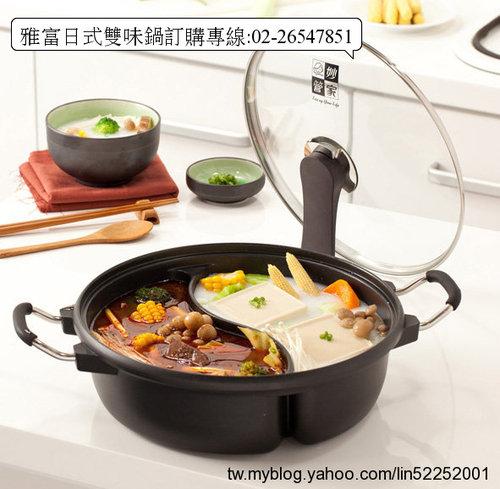 l雅富日式雙味鍋(28CM)訂購專線:02-26547851