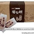 雅富鳳梨酥禮盒訂購專線:02-26547851(年節限量禮盒)