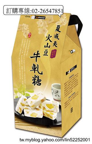雅富牛軋糖禮盒(奶素)訂購專線:02-26547851