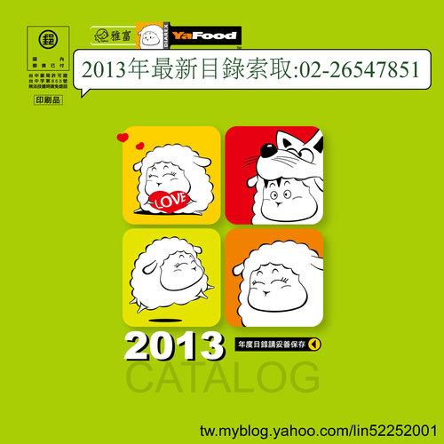 雅富食品目錄可來電索取02-26547851