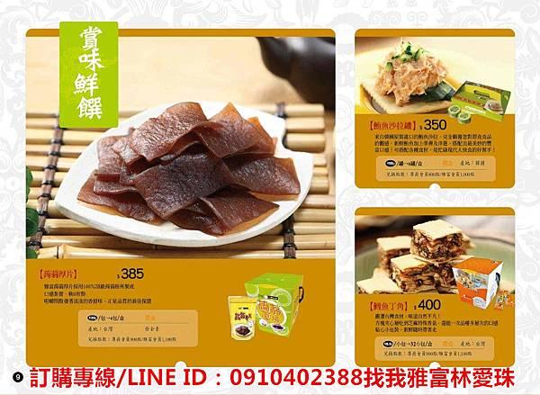 雅富卷卷燒【雅富食品2015年年節特刊可來電索取】
