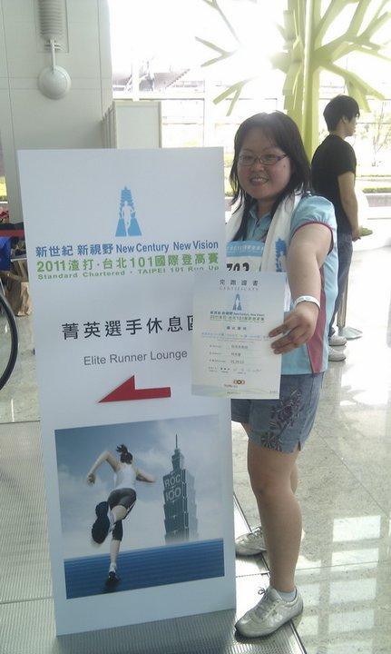 20110605台北101登高賽.jpg