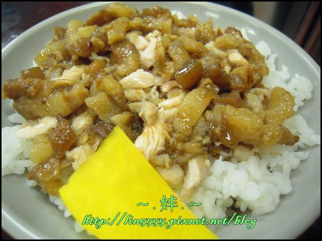 林家_嘉義火雞肉飯 (1)