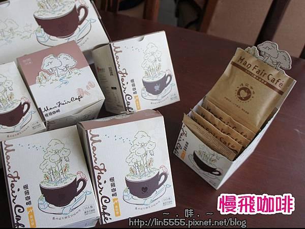 慢飛咖啡耳掛式濾泡式咖啡伴手禮1 (3)