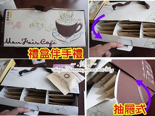 慢飛咖啡耳掛式濾泡式咖啡伴手禮1 (5)