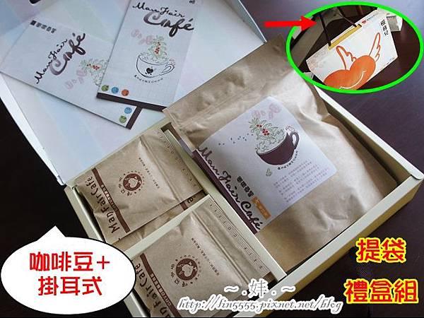 慢飛咖啡耳掛式濾泡式咖啡伴手禮3