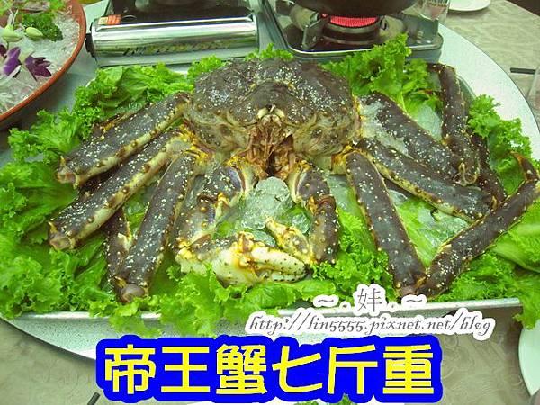 台中北屯區太原鴻瑩活海鮮6