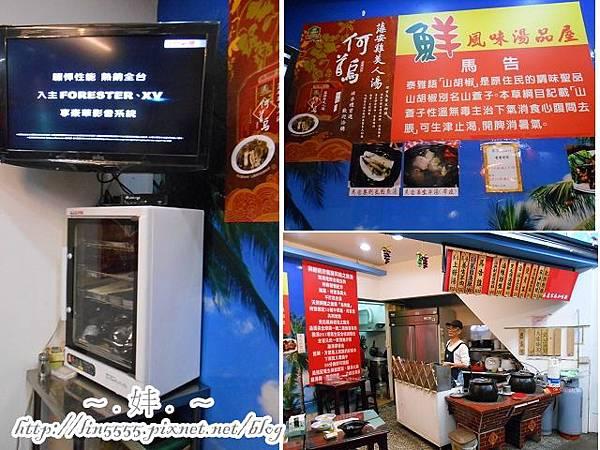 新店魚羊鮮風味湯品屋美食6