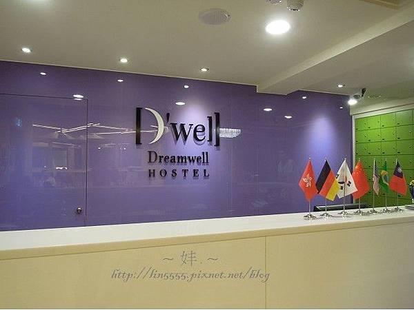 dwll旅悅高雄青旅dream hostel a1