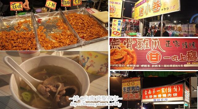 台南武聖夜市美食小吃4