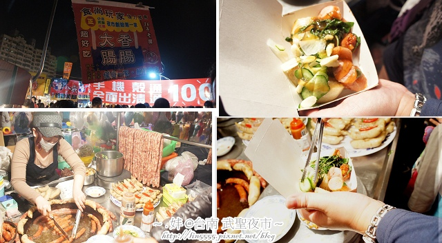 台南武聖夜市美食小吃3