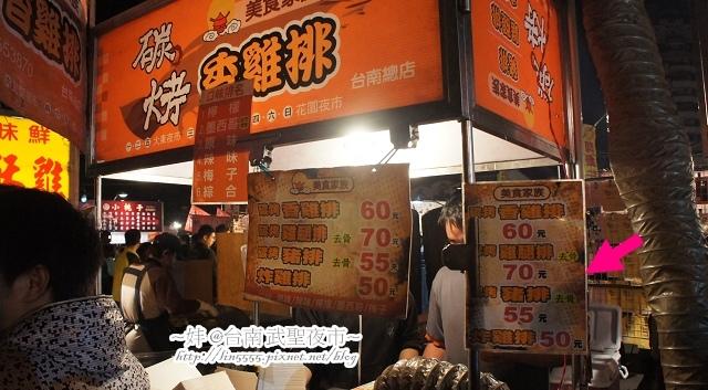 台南武聖夜市美食小吃8