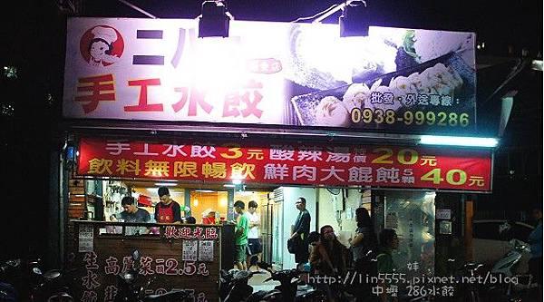 中壢中原新中北路286水餃2.jpg