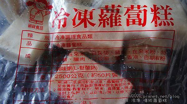禎祥 冷凍傳統蘿蔔糕1.jpg