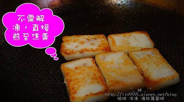 禎祥 冷凍傳統蘿蔔糕2.jpg